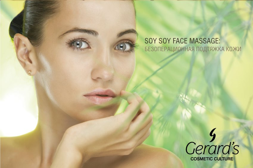 SOY-SOY-FACE-MASSAGE фото