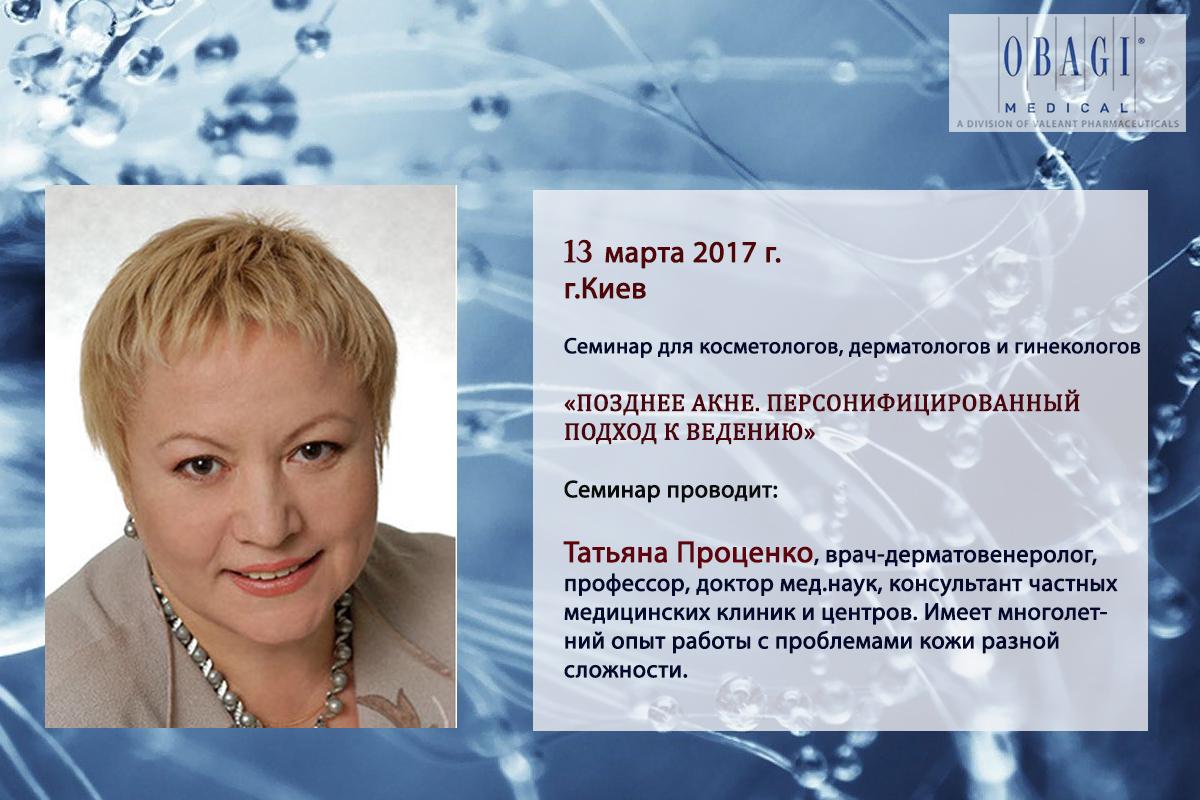 protsenko_13-03