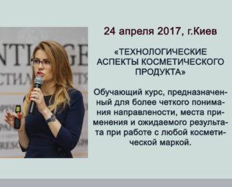 Ирина Свириденко-технологии_GC