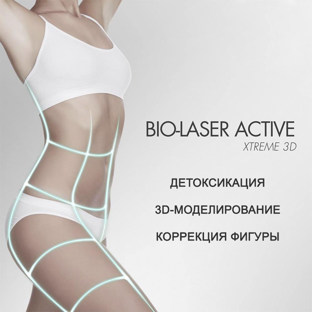 gerard's-bio-laser-active-1