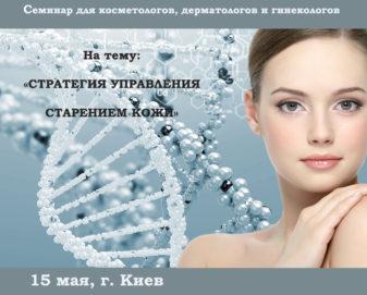 семинар_Киев_GC