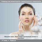 семинар_Одесса_GC-1